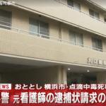 【速報】大口病院の中毒死事件、犯人名は?31歳看護師まもなく逮捕!