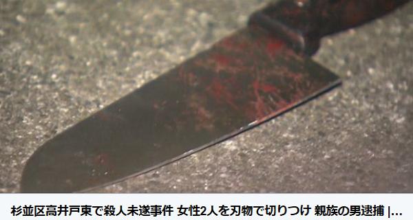 速報:杉並区で刃物男を逮捕!犯人の顔画像は?被害者情報混乱か?