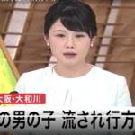 速報:大阪市大和川で小3男児溺れ行方不明!ネットの声は?