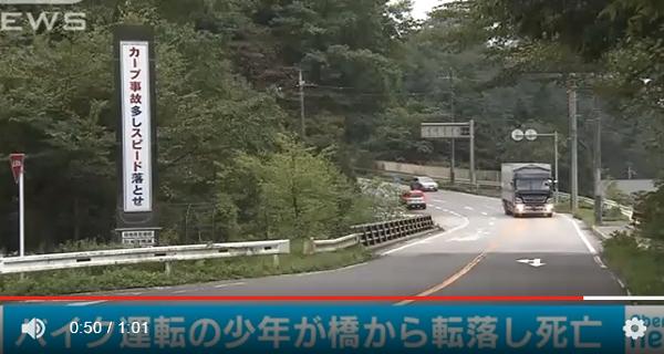 訃報:金子颯太さんバイク転落原因は横風か?高校はどこ?