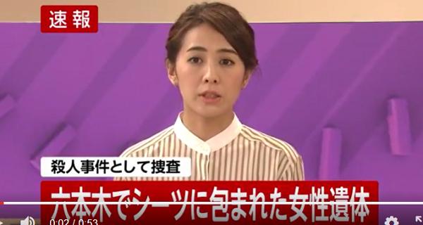 速報:六本木マンション30歳位女性遺体!住人男性との関係は?