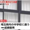 和光市中3生は私立中学校では優等生?両親は? 祖父母死傷事件を整理