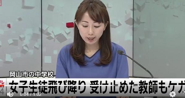 岡山中2飛び降り、中学は桑田中と特定!女性教諭の行動の報道が微妙で話題に!