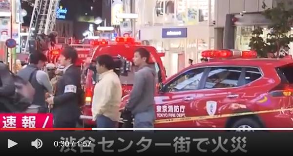 速報:渋谷火災!現場はハナティビル!ハロウィン当日の混乱の声!