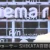 SHIKATA容疑者 顔画像は?大麻逮捕にネットの声が笑える!