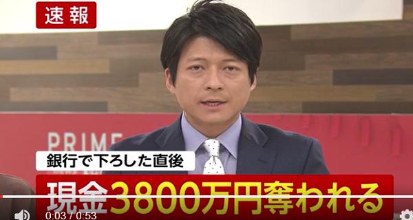 3800万円強盗犯人は?犯行現場特定!誰が情報漏洩したかネットで話題!