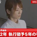 吉澤ひとみ、川前毅顔画像は?夫の証言で断酒できない被告の今後は?
