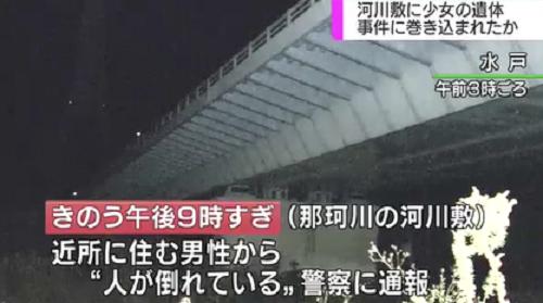水戸市那賀川で女子高生遺体!現場特定!無理心中か殺人事件か?犯人は?