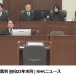 石橋和歩の彼女の証言は心に届くのか?懲役23年求刑検察の思いは?遺族は?