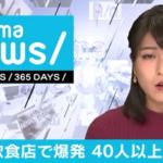 札幌ガス爆発元はアパマンショップ!スプレー缶ガス抜きが危険な訳は?