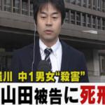 山田浩二死刑判決!主文後回しとは何?山田被告の性癖と前科がヤバい!