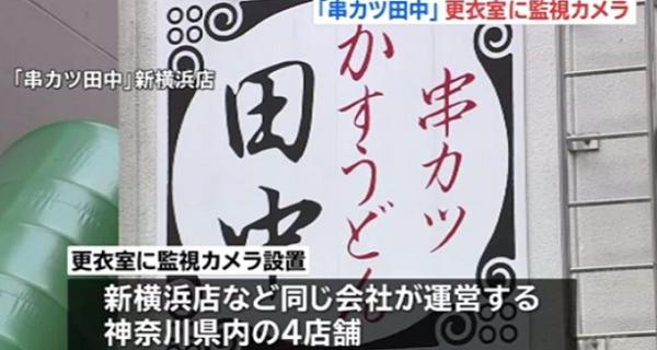 串カツ田中更衣室カメラ4店舗判明!映像を流した犯人は?バレた経緯が?