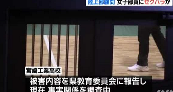 秋本純男顔画像は?宮崎工業校陸上部顧問のセクハラと講演題目がやばい!