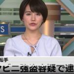中田健太郎容疑者顔画像は?襲われたコンビニ特定!失い年収がやばい!