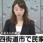 千葉・四街道市火災で子3人の遺体が悲しい!火災現場特定!原因は?