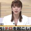 速報:原宿竹下通り車暴走の犯人の名前は?大阪出身か?動機がやばい!