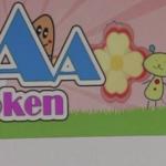 城ノ下航顔画像、家族、年収は?AAAjoken逮捕でショックなのは誰?