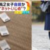 伊藤有紀さん顔画像は?高2女子いじめ高校特定!担任、加害生徒は誰?