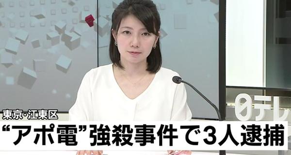 小松園竜飛、須江拓貴、酒井佑太顔画像、SNSは?アポ電強盗の手口がやばい!