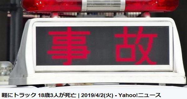 杉山歩香顔画像、ツイッター特定!4/1所得すぐ18歳危険運転の訳が悲しい!