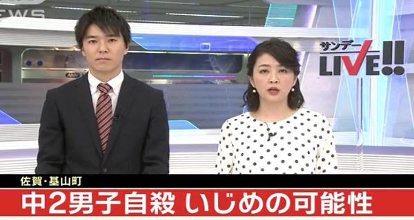 佐賀東明館中、中2いじめ自殺の加害者は誰?私立中学でいじめが多い訳は?