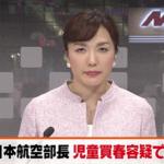 横関龍哉顔画像入手!JAL部長の年収がやばい!0.2%の金額で児童買春!
