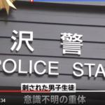 所沢中2本郷功太郎さん殺害は南陵中学で特定!過去に自殺者?の評判がやばい!