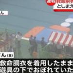 森本優佳さん、顔画像は?としまえんプール事故!ふわふわの混雑が事故原因か?