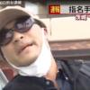 宮崎文夫逮捕された場所特定!自宅付近で確保の訳がヤバい!ガラケーが話題!