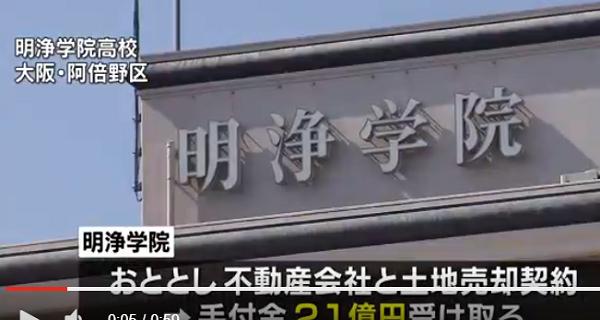 大橋美枝子前理事長顔画像は?明浄学院の迷走ぶりがヤバい!21億円はどこ?