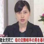 日渡駿顔画像、SNSは?自宅LUXEED特定!警察4回保護でなぜ?
