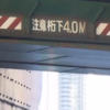 本橋道雄のトラックは高さ制限で細い道へ。踏切事故現場へのルート判明!