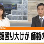 永澤裕基顔画像、フェイスブック、大学、道場も特定!体罰常習がやばい!