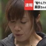 小倉美咲の父、小倉雅動画は本物?顔出しNGの訳は?家族顔画像有!誘拐の可能性は?