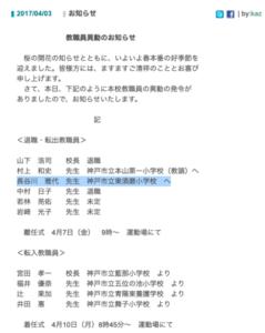 東須磨 小学校 長谷川 雅代