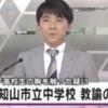 工藤直幸顔画像?強制わいせつで懲戒免職、神戸で有給休暇!この差は何?