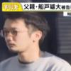 船戸雄大判決懲役13年!生い立ちから、虐待の本当の理由はコレだ!
