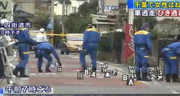 四街道市ひき逃げ、高橋晴美さんを轢いた犯人は?事故現場特定!逮捕間近か!