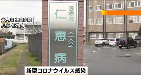姫路コロナ看護師は仁恵病院!濃厚接触の数と伊丹市長のSNSがやばい!
