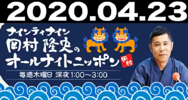 【大炎上】岡村隆史風俗利用の暴露話は?表と裏ネットの反応が違う!