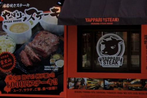 やっぱりステーキ大阪は?テイクアウトとオンライン販売【ガイヤの夜明け】