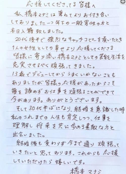 橋本マナミ直筆