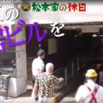 【松本家の休日】千寿ビルに迷わないアクセス画像有!絶品の厳選3店!