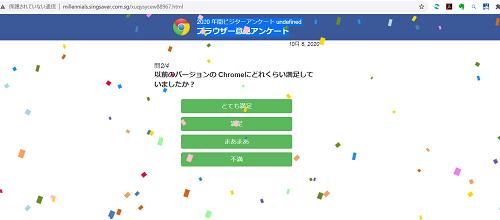 Chromeの満足度