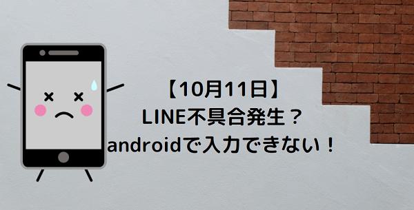 【10月11日】LINE不具合発生?androidで入力できない!