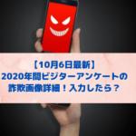【10月6日】2020年間ビジターアンケートundefinedの詐欺証拠画像!入力したら?